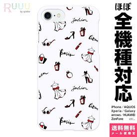 スマホケース 全機種対応 ハード iPhoneケース Xperia AQUOS Galaxy HUAWEI 他 ケース iPhone XS Max X 8 7 6 6s 5 SE Plusファッション コスメ パフューム ボトル 水彩 化粧品 香水 ホワイト 白 ガーリー 大人 可愛い レディース おすすめ おしゃれ かわいい きれい 個性的