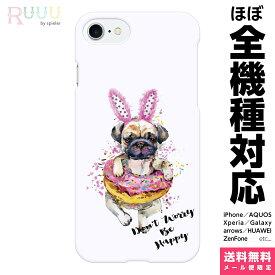 スマホケース 全機種対応 ハード iPhoneケース Xperia AQUOS Galaxy HUAWEI 他 ケース iPhone XS Max X 8 7 6 6s 5 SE Plusbe happy 犬 わんこ パグ 鼻ぺちゃ sweets 子犬 水彩 動物 アニマル おしゃれ かわいい ユニーク 個性的 おもしろ 面白い ガーリー 可愛い グッズ