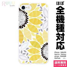 全機種対応 スマホケース ハード iPhoneケース Xperia AQUOS Galaxy HUAWEI ケース iPhone 11 XR XS 8 Pro Max SE 向日葵 和柄 ひまわり 花柄 レトロ 模様 和 レディース 可愛い お洒落 大人 浴衣 柄 かわいい おしゃれ ユニーク 個性的 おもしろ 面白い 雑貨 ギフト
