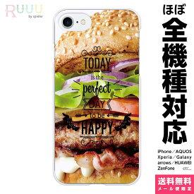 全機種対応 スマホケース ハード iPhone 12 11 SE XR XS 8 Pro Max mini Xperia AQUOS Galaxy ケース カバー to be ハンバーガー タイポグラフィ 食べ物 写真 バーガー 面白い ネタ おもしろ ユニーク おしゃれ かわいい おすすめ ペア おそろい ロゴ 英語 英文