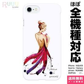 スマホケース 全機種対応 ハード iPhoneケース Xperia AQUOS Galaxy HUAWEI 他 ケース iPhone XS Max X 8 7 6 6s 5 SE Plusおしゃれ かわいい ドレス 水彩 うしろ姿 後ろ姿 女の子 お姫様 プリンセス レディース 可愛い きれい ユニーク 個性的 女子 流行 大人かわいい