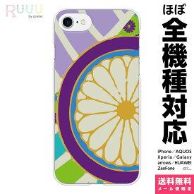 全機種対応 スマホケース ハード iPhoneケース Xperia AQUOS Galaxy HUAWEI ケース iPhone 11 XR XS 8 Pro Max SE 和柄 レトロ カラフル レトロ柄 着物柄 きもの 花柄 はな 紫 パープル 菊 おしゃれ かわいい 可愛い きれい 大人可愛い 模様 目立つ 個性的 和小物