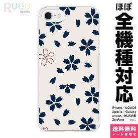全機種対応 スマホケース ハード iPhoneケース Xperia AQUOS Galaxy HUAWEI ケース iPhone 11 XR XS 8 Pro Max SE 和 さくら模様 レトロ柄 着物柄 きもの 花柄 はな 桜 花びら 和柄 おしゃれ かわいい 可愛い きれい 大人可愛い 模様 目立つ 個性的 和小物 雑貨
