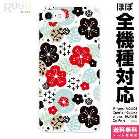 全機種対応 スマホケース ハード iPhoneケース Xperia AQUOS Galaxy HUAWEI ケース iPhone 11 XR XS 8 Pro Max SE 和柄 レトロ 着物柄 きもの 花柄 はな うめ 梅 赤 黒 おしゃれ かわいい 可愛い きれい 大人可愛い 模様 目立つ 個性的 和小物 雑貨 グッズ ギフト