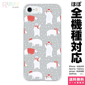 全機種対応 スマホケース ハード iPhone 12 11 SE XR XS 8 Pro Max mini Xperia AQUOS Galaxy ケース カバー しろくま グレー 白熊 くま 熊 動物 どうぶつ 冬 雪 ゆるい ゆるかわ メンズ レディース 男女兼用 人気 面白い かわいい 可愛い おしゃれ ユニーク