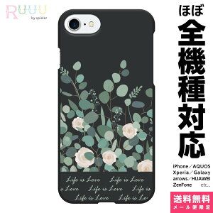 全機種対応 スマホケース ハード iPhoneケース Xperia AQUOS Galaxy HUAWEI ケース iPhone 11 XR XS 8 Pro Max SE 花柄 ローズ ユーカリ 薔薇 バラ はながら ブラック 黒 英字 英語 葉っぱ 葉模様 フェミニン か