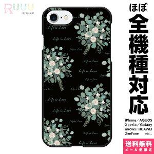 全機種対応 スマホケース ハード iPhoneケース Xperia AQUOS Galaxy HUAWEI ケース iPhone 11 XR XS 8 Pro Max SE 花束 ローズ ユーカリ 薔薇 バラ はながら ブラック 黒 英字 英語 ブーケ 葉っぱ 葉模様 フェミ