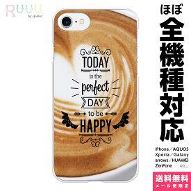 全機種対応 スマホケース ハード iPhone 12 11 SE XR XS 8 Pro Max mini Xperia AQUOS Galaxy ケース カバー to be タイポグラフィー 食べ物 飲み物 写真 コーヒー カフェ 面白い ネタ おもしろ ユニーク おしゃれ かわいい おすすめ ペア おそろい ロゴ 英語