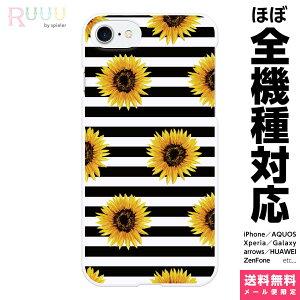 スマホケース 全機種対応 ハード iPhoneケース Xperia AQUOS Galaxy HUAWEI 他 ケース iPhone XS Max X 8 7 6 6s 5 SE Plus花柄 ひまわり ボーダー ボタニカル 向日葵 花 はながら フラワー おしゃれ きれい かわ