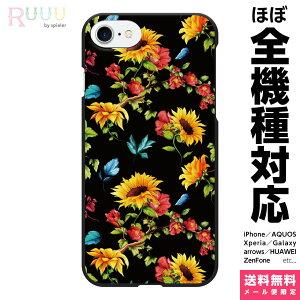 スマホケース 全機種対応 ハード iPhoneケース Xperia AQUOS Galaxy HUAWEI 他 ケース iPhone XS Max X 8 7 6 6s 5 SE Plusひまわり ブラック ボタニカル 花柄 向日葵 花 はながら フラワー かっこいい おしゃれ