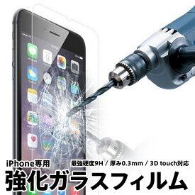 ポイント消化 送料無料 iPhone7 iPhone8 iPhone6s iPhone6 iPhone SE 5 5S 強化ガラス ガラスフィルム 液晶保護 保護フィルム 売れ筋 指紋防止 3d touch対応 ラウンドエッジ 2.5D アイフォン8 アイフォン7 0.3mm 9H グッズ