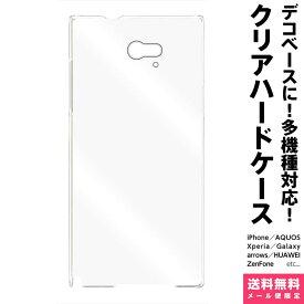 スマホケース 全機種対応 iPhone XS Max X iPhone8 iPhone8 Plus Xperia Galaxy AQUOS ARROWS HUAWEI FREETEL スマートフォン クリアケース 全機種対応 スライド式 クリアハードケース カバー スマホケース 透明 マルチカバー