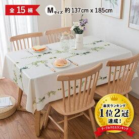 【楽天1位獲得】 テーブルクロス テーブルマット ビニール PVC製 撥水 北欧 汚れ防止 家庭用 業務用 サイズ別(約 137cmx185cm)