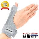 【楽天ランキング1位!!】親指サポーター(グレー)親指 親指固定 メッシュ素材 通気性 ばね指 腱鞘炎 突き指 関節症 …