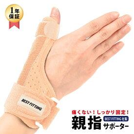 親指サポーター(ベージュ)親指 親指固定 メッシュ素材 通気性 ばね指 腱鞘炎 突き指 関節症 捻挫 親指付け根の骨折 脱臼 フリーサイズ 1枚 (左右兼用 フリーサイズ 固定式金属板+弾力式金属板)