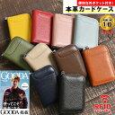 【楽天1位獲得!!雑誌掲載】カードケース レディース 大容量 スリム 磁気 防止 メンズ 最高級牛皮 スキミング防止 財布…