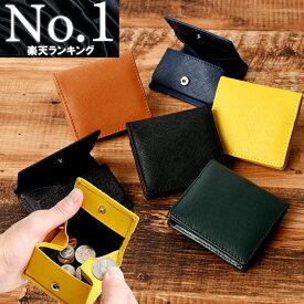 【楽天1位!90日保証】小銭入れ コインケース 本革 メンズ レディース ボックス型 ミニ財布 コンパクト スナップボタン 財布 プレゼント カードケース かわいい おしゃれ