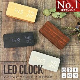 【楽天1位!90日保証】置き時計 目覚まし時計 おしゃれ 北欧 デジタル LED表示 大音量 温度計 カレンダー アラーム 振動 音感センサー 輝度調節 設定記憶 USB給電 木製 ウッド 木目調 置時計 リビング 卓上