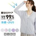 本日\P10倍【新発売特価!!】UVパーカー UVカット パーカー 指穴 UPF50+ 涼しい 薄手 接触冷感 吸水速乾 レディース …