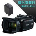 Canon XA30 業務用デジタルビデオカメラ〔購入特典:Canon BP-828 バッテリーパック〕〔レビュー特典有り〕