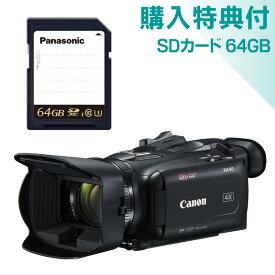 《新品》【送料無料、在庫あり!Canon業務用正規取扱販社です】Canon XA40 業務用デジタルビデオカメラ〔購入特典:Panasonic RP-SDUE64DVX 業務用SDメモリーカード 64GB〕