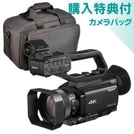 《新品》【送料無料、在庫あり!SONY業務用正規取扱販社です】SONY PXW-Z90 XDCAMメモリーカムコーダー〔購入特典:Videkin VK-2018S-N ビデオカメラバッグ〕