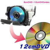 DVDカメラ・8cmDVDから12cmDVDへ変換・ダビング