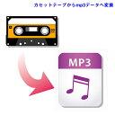 カセットテープからMP3テジタルデータへ変換 ★【5000円以上送料無料!】西濃便のみ