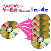 【DVDコピー】1種のマスタから1枚〜4枚未満の複製