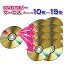 【DVD コピー】1種のマスタから10枚〜19枚の複製(DVDディスク・スリムケース込)