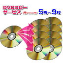 【DVD コピー】1種のマスタから5枚〜9枚の複製(DVDディスク・スリムケース込)