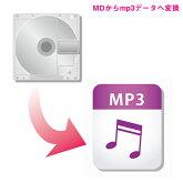 カセットテープからMP3データへ変換