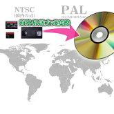 NTSCからPALへ