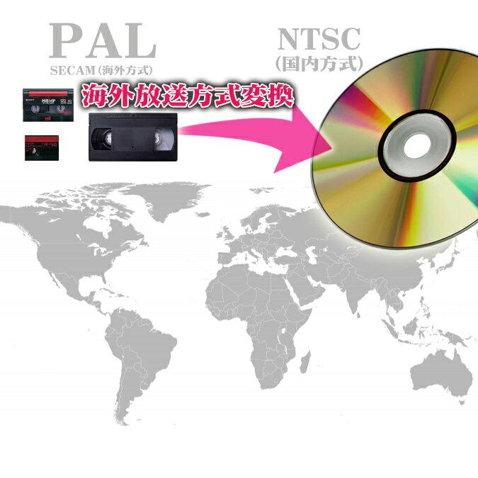 DVD ダビング ★PAL(海外)ビデオからNTSC(日本)DVDへ変換【5000円以上送料無料!】西濃便のみ