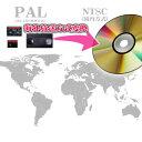 DVD ダビング ★PAL(海外)ビデオからNTSC(日本)DVDへ変換【3980円以上送料無料!】西濃便のみ