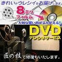 DVD ダビング ★8mm フィルムからDVDへダビング(テレシネ)お見積もりご依頼