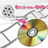 【送料無料】8mmフィルムからDVDへダビング(テレシネ)