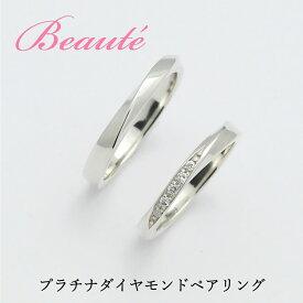 結婚指輪 マリッジリング 高品質 低価格 ランキング1位 プラチナ100(10%) Dia0.059ct 格安 プラチナ ペアリング ダイヤモンド リング 名入れ刻印 サイズ直し無料 激安 最安値 クリスマス プレゼント 記念日 誕生日 Beaute 8021P/21D-21