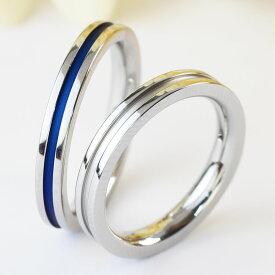 お得なペアリングセット【セット価格】アレルギーフリー ステンレスリング マリッジリング 結婚指輪 サムシングブルー サイズ交換無料 メンズ レディース ペアアイテム 誕生日 クリスマス 結婚記念日 プレゼント名入れ刻印無料 ブルー シルバー R1143