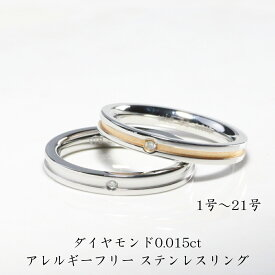 ダイヤモンドリング アレルギーフリー ステンレスリング メンズ レディース ペアリング 名入れ刻印無料 ピンキーリング 誕生日 クリスマス 記念日 プレゼント キレイ ダイヤモンド ピンク シルバー ゴールド リング ペアアイテム 送料無料 R1092