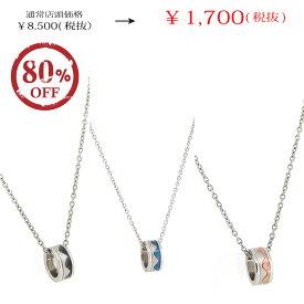 80%割引 選べるカラー 数量限定 クリアランスセール 80%オフ アレルギーオフ 金属アレルギー ステンレスネックレス ペア メンズ レディース vie jewelry N1095