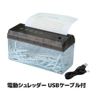 個人情報ぎっしり、不要になった紙類は確実に処分 電動 シュレッダー 断裁機 家庭用 USB ケーブル付き 乾電池 OK 電池 A4 オフィス デスク ●電動シュレッダー USBケーブル付 SV-5349