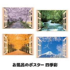 自宅のお風呂から眺める美しい日本の四季 浴室 お風呂 ポスター 防水 バスルーム お風呂グッズ 日本製 ●お風呂のポスター 四季彩