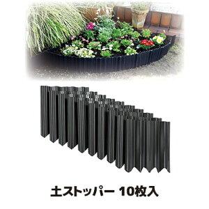 しっかり仕切って美しいお庭に変身 花壇 ブロック フェンス 土留め 仕切り 囲い 土止め 芝 芝の根止め 日本製 ●曲がる土ストッパー 10枚入