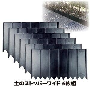 【送料無料】ビッグサイズの仕切り板で美しいガーデン作り 花壇 ブロック フェンス 土留め 仕切り 囲い 日本製 ●土のストッパー ワイド 6枚組