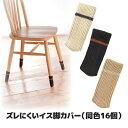 【送料無料】【ゆうパケット】フローリング床のキズ防止や騒音防止。靴下みたいなカワイイ脚カバー。 椅子 脚 カバー …