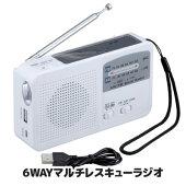 【ポイント10倍】【送料無料】非常時の電源も確保可能な万能ラジオライト●6WAYマルチレスキューラジオ