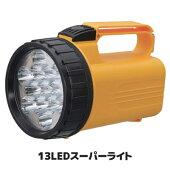 【ポイント10倍】約1000m先まで光が届く非常時に最適なライト●13LEDスーパーライト