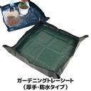 【ポイント10倍】【送料無料】【ゆうパケット】 土の汚れを気にせず園芸作業ができるトレー型のシート 園芸シート 植…