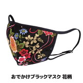 【ポイント10倍】【送料無料】【ゆうパケット】繰り返し洗っても、しっかりガード●日本製おでかけブラックマスク大人用花柄タイプ